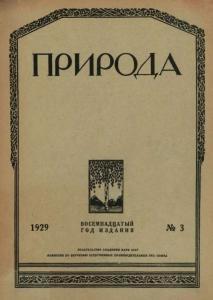 Природа 1929 №03