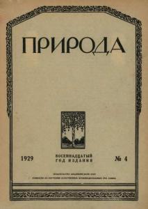 Природа 1929 №04