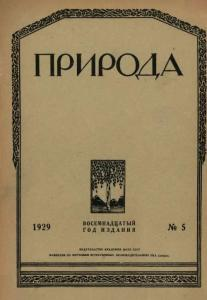Природа 1929 №05