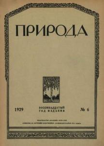 Природа 1929 №06