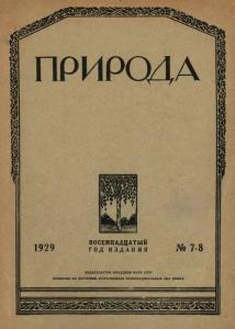 Природа 1929 №07-08
