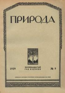 Природа 1929 №09