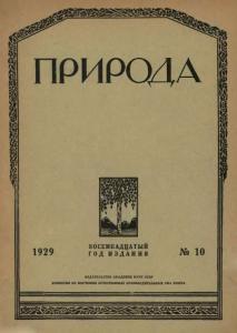 Природа 1929 №10