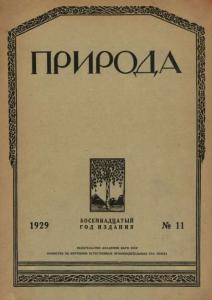 Природа 1929 №11