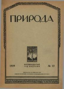 Природа 1929 №12