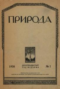 Природа 1930 №01