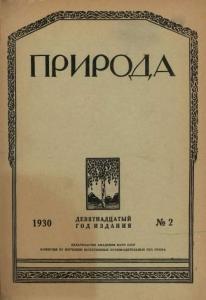 Природа 1930 №02