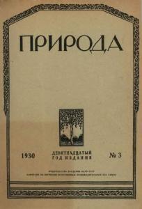 Природа 1930 №03