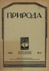 Природа 1930 №04