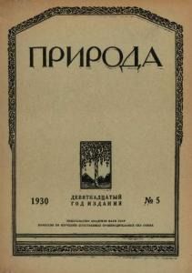 Природа 1930 №05