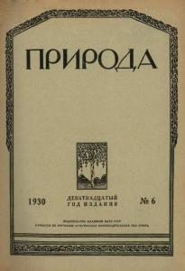 Природа 1930 №06