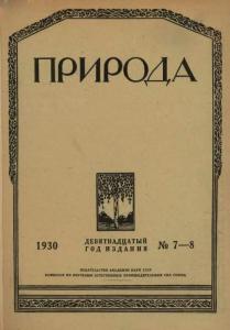 Природа 1930 №07-08