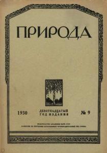 Природа 1930 №09