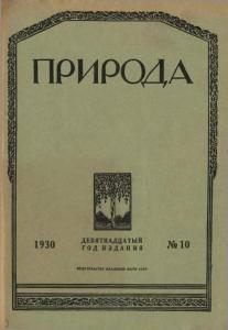 Природа 1930 №10