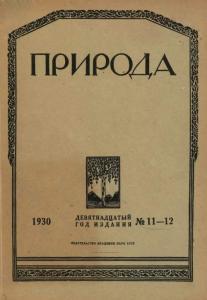 Природа 1930 №11-12