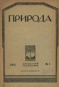 Природа 1931 №01