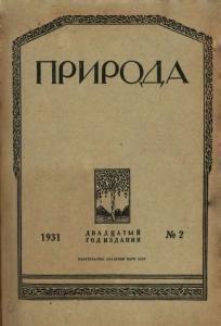 Природа 1931 №02