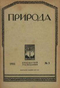 Природа 1931 №03