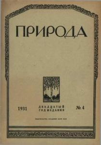 Природа 1931 №04