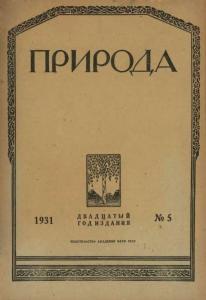 Природа 1931 №05