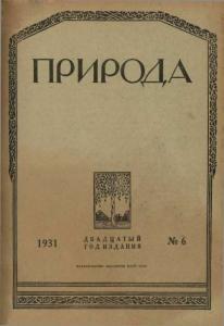 Природа 1931 №06