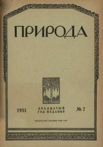 Природа 1931 №07
