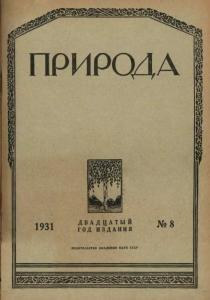 Природа 1931 №08