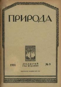 Природа 1931 №09