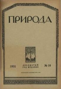 Природа 1931 №10