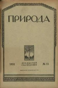 Природа 1931 №11