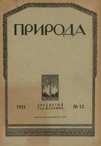 Природа 1931 №12