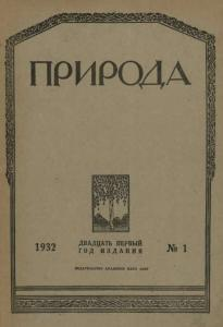 Природа 1932 №01