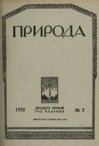 Природа 1932 №02