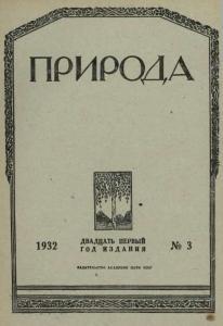 Природа 1932 №03