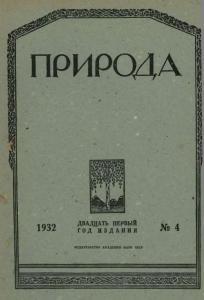 Природа 1932 №04