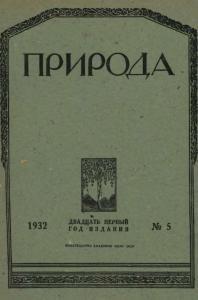 Природа 1932 №05