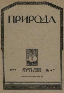 Природа 1932 №06-07