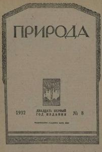 Природа 1932 №08