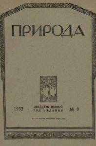 Природа 1932 №09