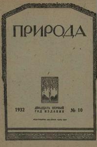 Природа 1932 №10
