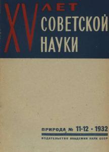 Природа 1932 №11-12