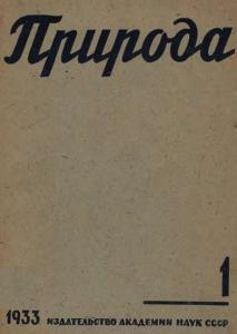 Природа 1933 №01