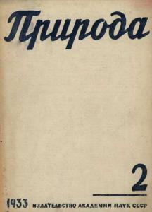 Природа 1933 №02