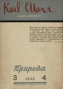 Природа 1933 №03-04
