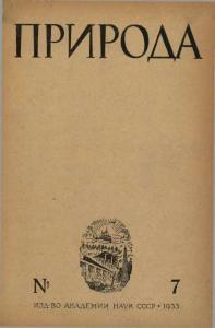 Природа 1933 №07