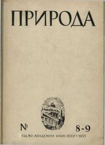 Природа 1933 №08-09