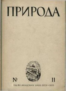 Природа 1933 №11