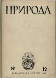 Природа 1933 №12