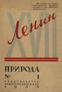 Природа 1934 №01