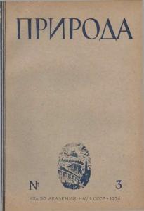 Природа 1934 №03